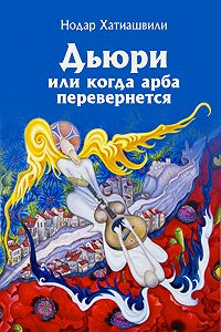 Нодар Хатиашвили -Дьюри, или Когда арба перевернется