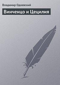 Владимир Одоевский -Винченцо и Цецилия