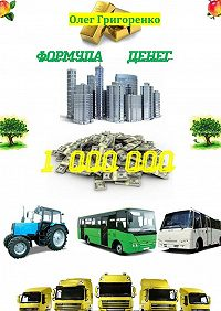 Олег Григоренко -Формула денег. 1000 000
