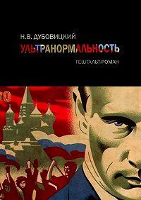 Н. Дубовицкий -Ультранормальность. Гештальт-роман