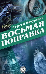 Сергей Качуренко - Восьмая поправка