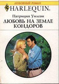 Патриция Уилсон -Любовь на земле кондоров