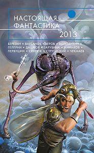 Андрей Бочаров -Настоящая фантастика – 2013 (сборник)