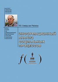 Ян Вильям Сиверц ван Рейзема -Информационный анализ социальных процессов. Проблемы социологической информатики.