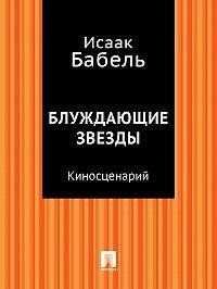 Исаак Бабель -Блуждающие звезды (киносценарий)