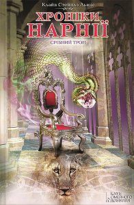 Клайв Льюис -Срібний трон