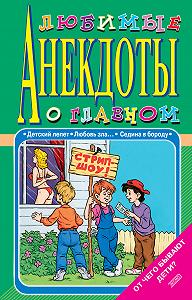 Стас Атасов - Любимые анекдоты о главном. От чего бывают дети?
