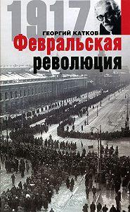 Георгий Михайлович Катков -Февральская революция