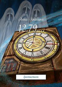 Анна Анакина - 12.79.… фантастика