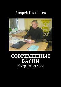 Андрей Григорьев - Современные басни
