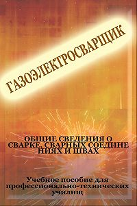 Илья Мельников -Общие сведения о сварке, сварных соединениях и швах