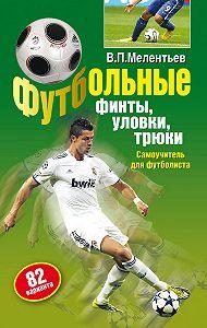 Валерий Мелентьев -Футбольные финты, уловки, трюки