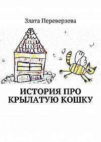 Злата Переверзева -История про крылатую кошку