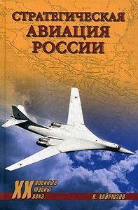 Валерий Николаевич Хайрюзов - Стратегическая авиация России. 1914–2008 гг.
