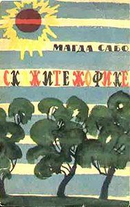 Магда Сабо -Скажите Жофике