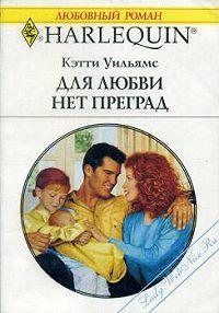 Кэтти Уильямс -Для любви нет преград