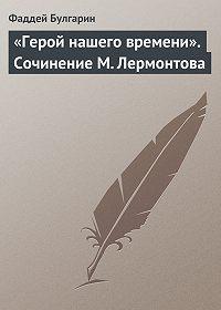 Фаддей Булгарин -«Герой нашего времени». Сочинение М.Лермонтова