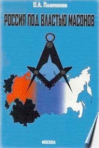 Олег Платонов -Россия под властью масонов