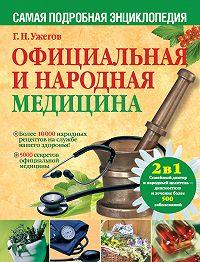 Генрих Николаевич Ужегов -Официальная и народная медицина. Самая подробная энциклопедия