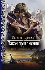 Евгения Гордеева -Закон притяжения