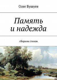 Олег Бушуев -Память и надежда. Сборник стихов