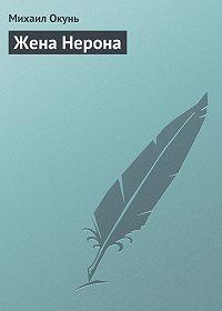Михаил Окунь -Жена Нерона