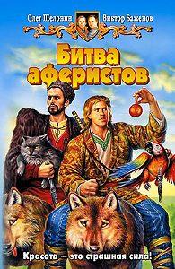 Олег Шелонин -Битва аферистов