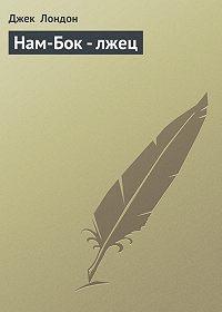 Джек Лондон -Нам-Бок - лжец