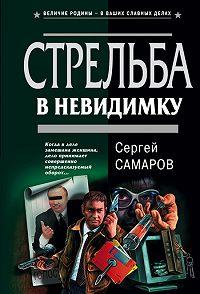 Сергей Самаров -Стрельба в невидимку