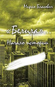 Мирко Благович -«Белила»… Книга первая: Начало истории