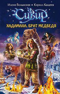 Илона Волынская -Хадамаха, Брат Медведя