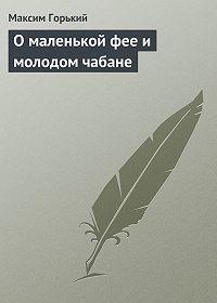 Максим Горький -О маленькой фее и молодом чабане