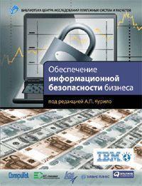 Н. А. Голдуев -Обеспечение информационной безопасности бизнеса
