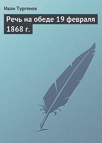 Иван Тургенев -Речь на обеде 19 февраля 1868 г.