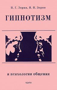 Ярослав Зорин -Гипнотизм и психология общения