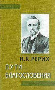 Николай Рерих -Пути благословения (сборник)