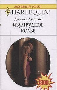 Джулия  Джеймс -Изумрудное колье