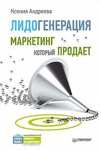 Ксения Андреева -Лидогенерация. Маркетинг, который продает