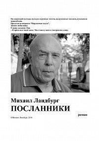Михаил Ландбург - Посланники