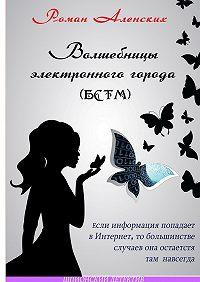 Роман Аленских -Волшебницы электронного города (БСТМ)