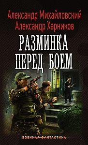 Александр Борисович Михайловский -Разминка перед боем