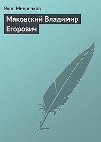 Яков Минченков -Маковский Владимир Егорович
