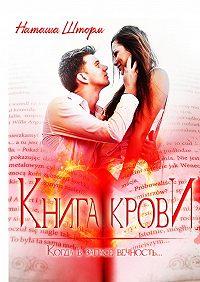 Наташа Шторм -Книга крови