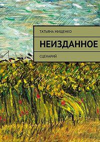 Татьяна Мищенко -Неизданное