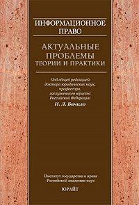 Коллектив Авторов - Информационное право: актуальные проблемы теории и практики