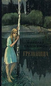 Николай Евдокимов -Грешница