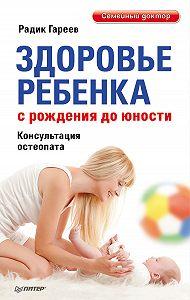 Радик Гареев -Здоровье ребенка с рождения до юности