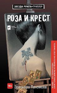 Элеонора Пахомова -Роза икрест