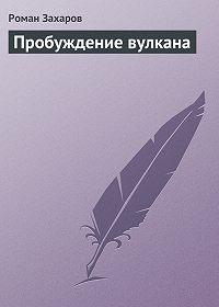 Роман Захаров -Пробуждение вулкана