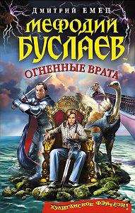 Дмитрий Емец -Огненные врата